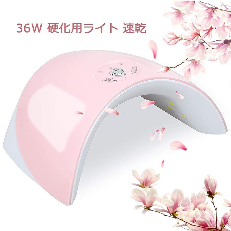 リース焦げ垂直Twinkle Store ネイルUV/LEDライト uvライトレジン用 ネイル パーツ ネイルledドライヤー 36W ピンク 硬化用ライト 分かりやすい説明書付き