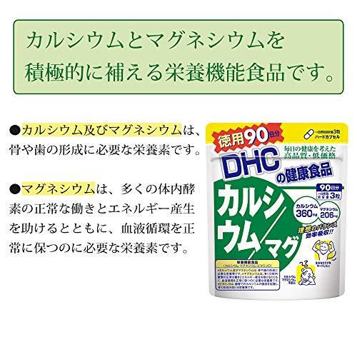 DHC カルシウム マグ 徳用90日分 袋270粒