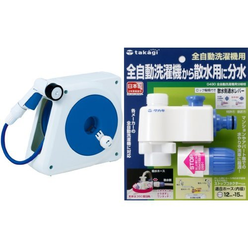 タカギ(takagi)オーロラNANO20m 全自動洗濯機用分岐栓セット【2年間の安心保証】