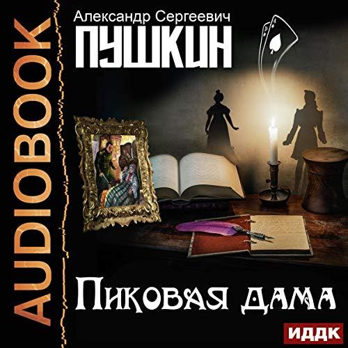 Пиковая дама [The Queen of Spades] audiobook cover art