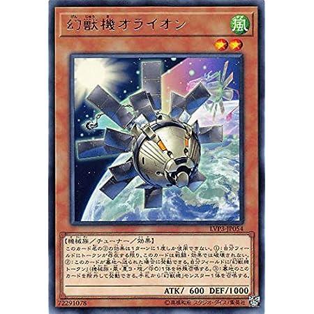 遊戯王 LVP3-JP054 幻獣機オライオン (レア 日本語版) リンク・ヴレインズ・パック3