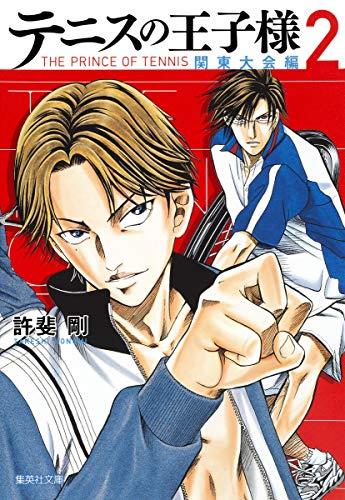 テニスの王子様関東大会編 2 (集英社文庫―コミック版)