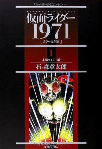仮面ライダー1971 [カラー完全版] 1 本郷ライダー編