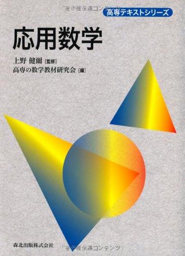 応用数学 (高専テキストシリーズ)