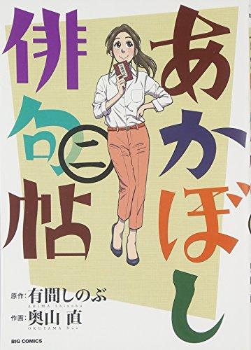 あかぼし俳句帖 (2) (ビッグコミックス)