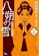 八朔の雪 3 みをつくし料理帖 (オフィスユーコミックス)