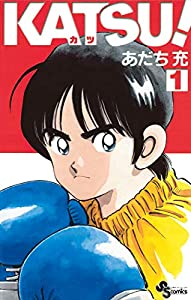 KATSU!(1) (少年サンデーコミックス)