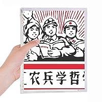 労働者農民兵の赤い中国 硬質プラスチックルーズリーフノートノート