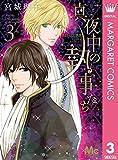 真夜中の執事たち ―メイちゃんの執事 side B― 3 (マーガレットコミックスDIGITAL)