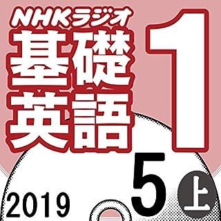 『NHK 基礎英語1 2019年5月号(上)』のカバーアート