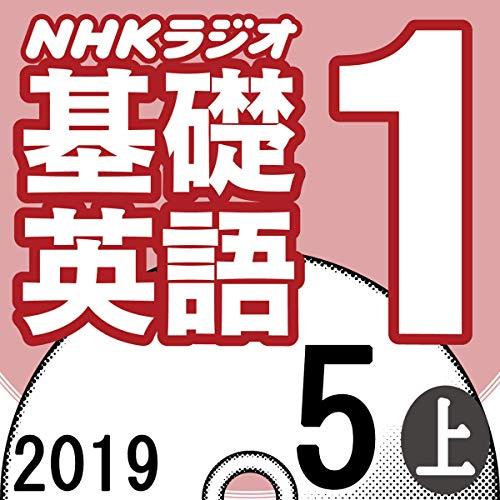 『NHK 基礎英語1 2019年5月号 上』のカバーアート