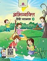 Abhivyakti Hindi Pathmala - 2 (ICSE)