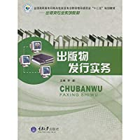 Printing and Packaging Professional National Vocational Education Steering Committee second five planning materials published class textbook series : Publication Distribution Practice(Chinese Edition)