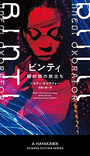 ビンティ ー調和師の旅立ちー (新☆ハヤカワ・SF・シリーズ)