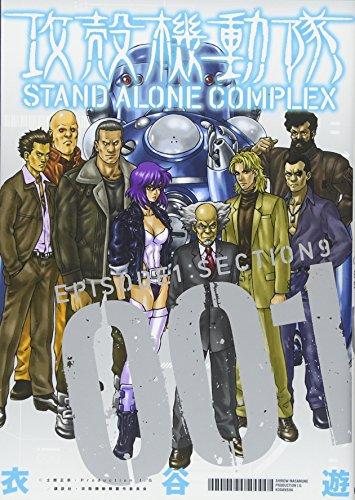 攻殻機動隊 STAND ALONE COMPLEX (1) (KCデラックス)の詳細を見る
