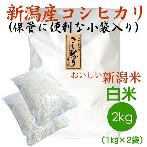 【御弁当に最適】新潟県産 白米 コシヒカリ 2kg