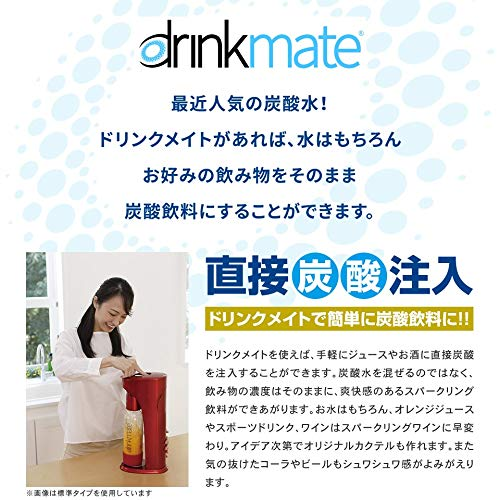 drinkmate(ドリンクメイト)『DRM1011(1000000101613)』