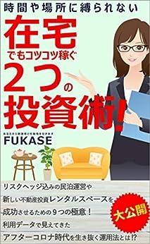 [FUKASE]の時間や場所に縛られない在宅でもコツコツ稼ぐ2つの投資術!