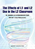 The Effects of L1 and L2 Use in the L2 Classroom