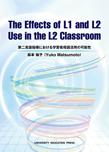 The Effects of L1 and L2 Use in the L2 Classroomの詳細を見る