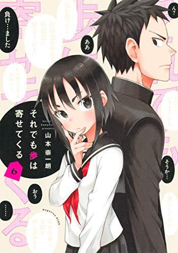 それでも歩は寄せてくる(6) (週刊少年マガジンコミックス) Kindle版