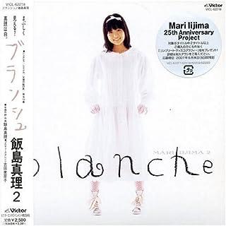 blanche(ブランシュ)(紙ジャケット仕様)