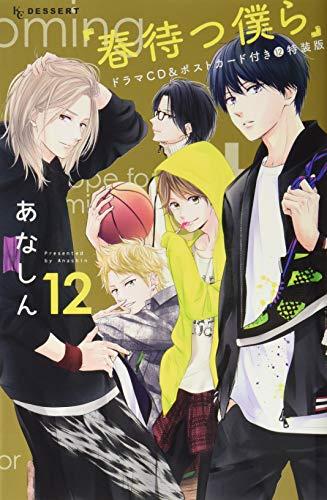 春待つ僕らドラマCD&ポストカード付き(12)特装版 (講談社キャラクターズライツ)