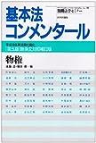 物権―平成16年民法現代語化 (別冊法学セミナー―基本法コンメンタール (No.188))