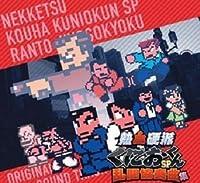 熱血硬派くにおくんSP 乱闘協奏曲 3DS 特典CD『乱闘協奏曲集:オリジナルサウンドトラック』【特典のみ】