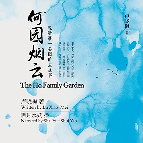 何园烟云 - 何園煙雲 [The Ho Family Garden] audiobook cover art