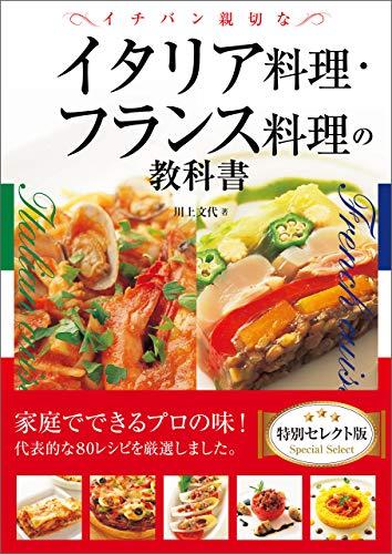 イチバン親切なイタリア料理・フランス料理の教科書 特別セレクト版 - 川上文代