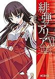 緋弾のアリア 11 (MFコミックス アライブシリーズ)