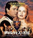 フォルウォスの黒楯[Blu-ray/ブルーレイ]