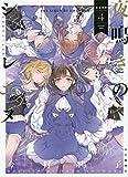 夜鳴きのシィレエヌ 4 (4巻) (ヤングキングコミックス)