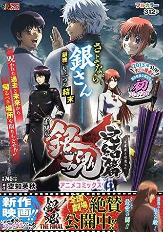 劇場版銀魂 完結篇万事屋よ永遠なれアニメコミックス (SHUEISHA JUMP REMIX)
