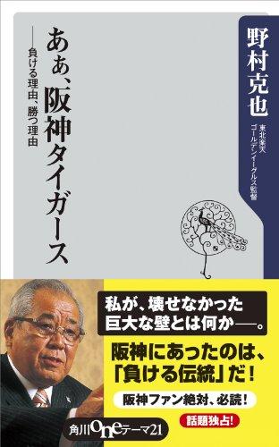 あぁ、阪神タイガース ――負ける理由、勝つ理由 (角川oneテーマ21)
