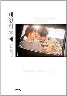 Descendants Of The Sun Korean Edition 太陽の後裔1、人気ドラマ韓国語版