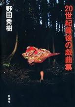 表紙: 20世紀最後の戯曲集 | 野田 秀樹