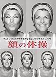 顔の体操 (GAIA BOOKS)