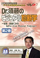 Dr.須藤のビジュアル診断学(2)/ケアネットDVD
