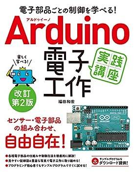 Arduino 電子工作実践講座