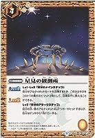 バトルスピリッツ / 星見の観測所/アルティメットバトル04(BS27)/シングルカード