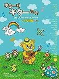 ゆる~りギター気分 やさしくはじめるソロギター J-POP編 改訂版 CD付き