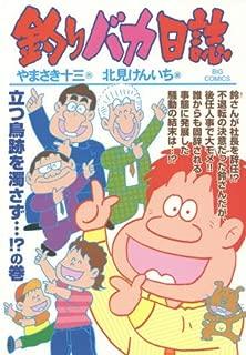 釣りバカ日誌 (92) (ビッグコミックス)
