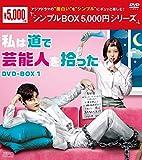 私は道で芸能人を拾った DVD-BOX1<シンプルBOX 5,000円シリーズ>[OPSD-C270][DVD]