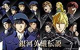 銀河英雄伝説 Die Neue These 第5巻(完全数量限定生産) [Blu-ray]