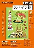 NHKラジオ まいにちスペイン語 2021年 9月号 [雑誌] (NHKテキスト)