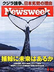 捕鯨に未来はあるか