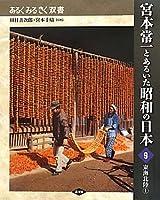 宮本常一とあるいた昭和の日本 9 東海北陸① (あるくみるきく双書)