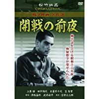 開戦の前夜 松竹映画 SYK-159 [DVD]